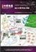 清麗苑 規劃圖 (傳單)